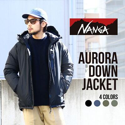 NANGA / ナンガ メンズ : オーロラ ダウン ジャケット / AURORA DOWN JACKET / 全4色 : ダウン メンズ 定番 ヨーロピアンダックダウン アウトドア パッカブル : AURORA-DOWN-JACKET 【AST】【WIS】