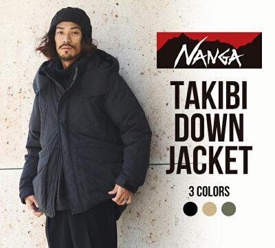 NANGA / ナンガ メンズ : タキビ ダウン ジャケット / TAKIBI DOWN JACKET / 全3色 : ダウン メンズ 定番 ヨーロピアンダックダウン アウトドア : TAKIBI-DOWN-JACKET【AST】【WIS】