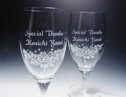 ミントンのワイングラス ビアグラス(ペア)-ツインバラ柄-開店祝い、開業祝い名入れギフト