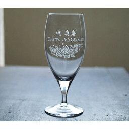 ミントンのワイングラス ビール好きに大人気のエッチングビアグラス(ビールグラス)ツインバラ柄-名入れギフト