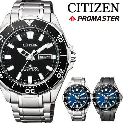 【エントリーで最大P29倍】シチズン プロマスター ダイバーズウォッチ 自動巻き メンズ NY0070-83E CITIZEN 腕時計 チタン ブラック 時計