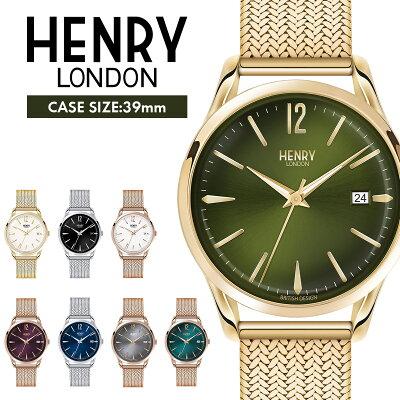 【エントリーで最大P29倍】HENRY LONDON ヘンリーロンドン ★選べる8カラー★ 39mm レディース メンズ ユニセックス 腕時計 メッシュ ウォッチ プレゼント 贈り物 ギフト ペアウォッチ [あす楽]