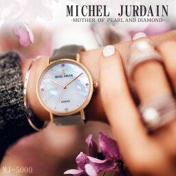 ミッシェルジョルダン 【全品送料無料】 ブランド おしゃれ 人気 安い かわいい レディース シンプル 女性 ギフト プレゼント 腕時計 ミッシェル・ジョルダン MICHEL JURDAIN ダイヤモンド パール MJ-5000 時計