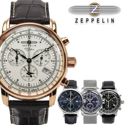 ZEPPELIN ツェッペリン 6variation 7640M-1 7578-3 7680-1 7680-2 7680-5 8670M-3 メンズ 時計 腕時計 プレゼント ギフト 贈り物[あす楽]