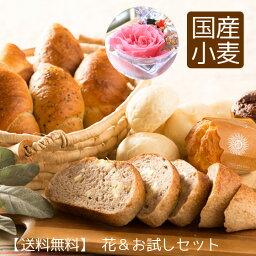 セット・詰め合わせ 【ホワイトデー】パン&お花セット ギフト 誕生日プレゼント【送料無料】