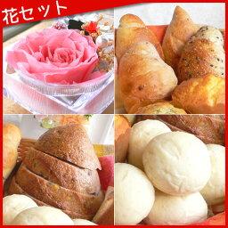 セット・詰め合わせ 【父の日】パン&お花セット ギフト 誕生日プレゼント【送料無料】