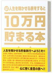 10万円貯まる本 10万円貯まる本 人生版 幸せへと導く金言 名言 貯金本