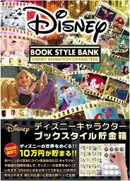 10万円貯まる本 10万円貯まる本 ディズニーブックスタイル貯金本 貯金箱 貯金本 プレゼント おもしろ雑貨 おもしろグッズ ディズニー Disney