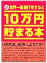 10万円貯まる本 10万円貯まる本(世界一周) 貯金箱 貯金本 プレゼント おもしろ雑貨 おもしろグッズ