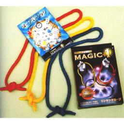 ロープ 【メール便対応2個まで】パーティーグッズ 手品 マジック リンキングロープ(マジックプラスワン)