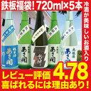 日本酒飲み比べセット 日本酒 お酒 鉄板ベストセラー福袋 720ml×5本セット レビュー驚異の4.78 お酒 送料無料 金賞受賞 あす楽 おつまみ に合う あさ開