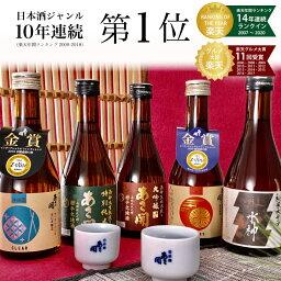 日本酒飲み比べセット 日本酒 ギフト 飲み比べセット 300ml×5本セット 伝承きもと版人気のお酒セット お歳暮 ギフト 帰歳暮 父の日 ギフト 父の日プレゼント 誕生日 プレゼント 父親 お祝い 内祝い 送料無料 岩手地酒あさ開
