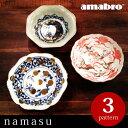 アマブロ NAMASU amabro アマブロ なます皿 和食器 和風 中皿 深皿 伊万里焼 伊万里 有田 オシャレ 国産 日本製 アート デザイン 【楽ギフ_包装】 10P03Dec16