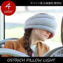 OSTRICH PILLOW OSTRICH PILLOW LIGHT オーストリッチ ピロー studio banana デザイン まくら 枕 首 クッション 安眠 快眠 グッズ 持ち運び 携帯 コンパクト グレー ブルー レッド ドット 水玉 ボーダー ネイビー ピンク