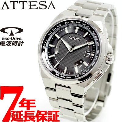 ポイント最大28倍!31日23時59分まで!&明日0時から最大3万円クーポン! シチズン アテッサ CITIZEN ATTESA エコドライブ ソーラー 電波時計 メンズ 腕時計 ダイレクトフライト CB0120-55E