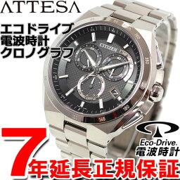 シチズン アテッサ 腕時計(メンズ) シチズン アテッサ CITIZEN ATTESA エコ・ドライブ Eco-Drive 電波腕時計 メンズ クロノグラフ AT3010-55E