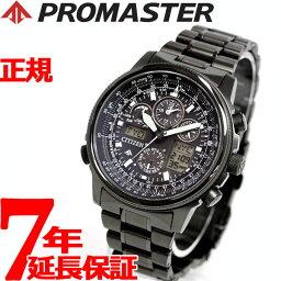 シチズン クロノグラフ 腕時計(メンズ) シチズン プロマスター CITIZEN PROMASTER エコドライブ ソーラー 電波時計 腕時計 メンズ クロノグラフ アナデジ JY8025-59E