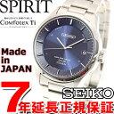 セイコースピリット セイコー スピリット スマート SEIKO SPIRIT SMART 電波 ソーラー 電波時計 腕時計 メンズ コンフォテックス チタン SBTM209【あす楽対応】【即納可】