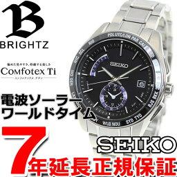 セイコー ブライツ 腕時計(メンズ) セイコー ブライツ SEIKO BRIGHTZ 電波 ソーラー 電波時計 腕時計 メンズ SAGA179【あす楽対応】【即納可】