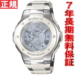 Baby-G BABY-G カシオ ベビーG 電波 ソーラー 腕時計 レディース 電波時計 ホワイト 白 アナデジ MSG-3200C-7BJF【あす楽対応】【即納可】