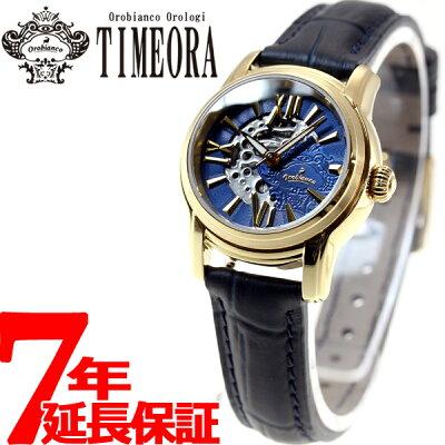 【今がお得!最大ポイント37倍!さらに最大1万円OFFクーポン配布!】オロビアンコ タイムオラ Orobianco TIMEORA 腕時計 レディース オラクラシカ ORAKLASSICA 自動巻き OR-0059-15
