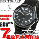 セイコースピリット セイコー スピリット スマート SEIKO SPIRIT SMART nano・universe ナノ・ユニバース コラボ 限定モデル 自動巻き メカニカル 腕時計 メンズ SCVE039【2016 新作】