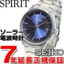 セイコースピリット セイコー スピリット スマート SEIKO SPIRIT SMART 電波 ソーラー 電波時計 腕時計 メンズ SBTM231【2016 新作】【あす楽対応】【即納可】