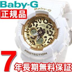 Baby-G BABY-G カシオ ベビーG レオパード 腕時計 レディース ホワイト 白 アナデジ BA-120LP-7A2JF【あす楽対応】【即納可】