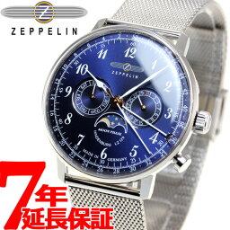 ツェッペリン ツェッペリン ZEPPELIN 腕時計 メンズ ヒンデンブルグ Hindenburg 7036M3【正規品】