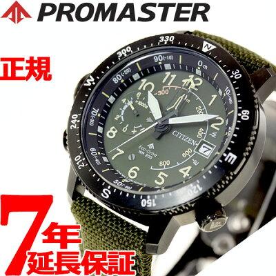 【最大2000円OFFクーポン付!さらに店内ポイント最大43倍!本日20時スタート】シチズン プロマスター ランド CITIZEN PROMASTER LAND エコドライブ アルティクロン 腕時計 メンズ BN4046-10X