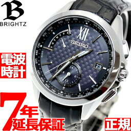 セイコー ブライツ 腕時計(メンズ) 【5日0時〜♪店内ポイント最大42倍!5日23時59分まで】セイコー ブライツ SEIKO BRIGHTZ 電波 ソーラー 電波時計 腕時計 メンズ SAGA251