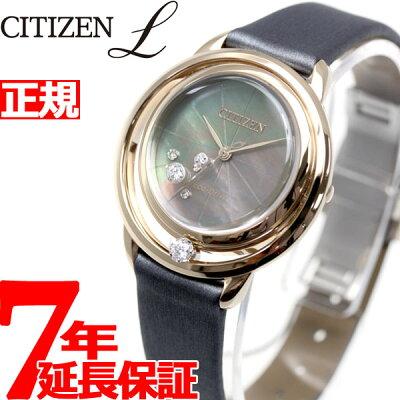 シチズン エル CITIZEN L エコドライブ 世界限定モデル 腕時計 レディース アークリーシリーズ EW5522-11H【2018 新作】