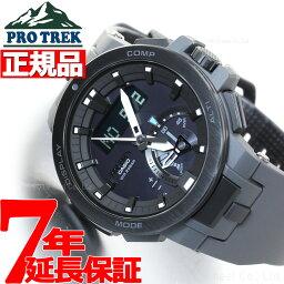 プロトレック カシオ プロトレック CASIO PRO TREK Earth Color 電波 ソーラー 電波時計 腕時計 メンズ アナデジ タフソーラー PRW-7000-8JF
