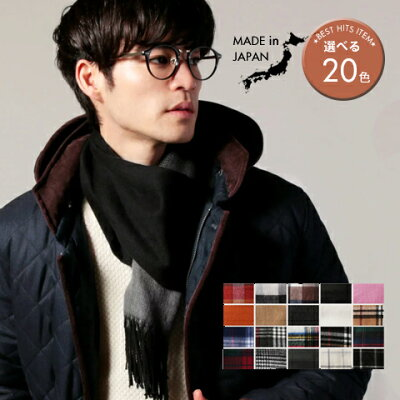 メンズ マフラー メンズファッション 冬 小物 日本製 アクリル 起毛 マフラー ASTARISK アスタリスク ギフト