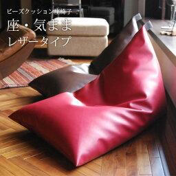 テトラポッドクッション 【座ると背もたれが出来る軽いクッション座椅子】ビーズクッション座椅子「座・気まま」レザータイプレギュラーサイズ【送料無料】[daitou]