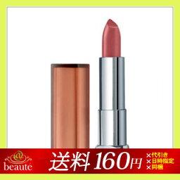 MAYBELLINE コスメ 【ネコポス送料160円】メイベリン カラーセンセーショナル リップスティック C MNU14
