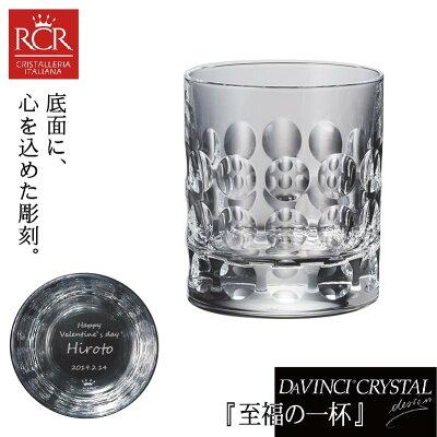 名入れ 【ダ・ヴィンチクリスタル】ロックグラス BUBBLE 重量感のある高級クリスタル グラス バブル オールドファッション シングル