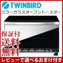 ツインバード ミラーガラスオーブントースター 【送料無料・保証付】【ツインバード ミラーガラスオーブントースター TS-D057B】 twinbird おしゃれなパン焼き器 トースト 4枚