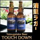 地ビール 【金賞受賞 地ビール】八ヶ岳ブルワリータッチダウンビール☆清里ラガーお試し2本セット☆【地ビール】【八ヶ岳】/☆Rice Beer2016において、世界No.1「World's Best Rice Beer」獲得!
