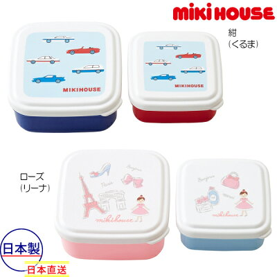ミキハウス【MIKI HOUSE】車&リーナ フルーツケースセット(2個セット)