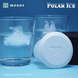 ポーラーアイス モノス monos POLAR ICE ポーラーアイス 製氷器 通常カラー:ブラック・ホワイト 北極 シロクマ・南極 ペンギン デザイナー:林 篤弘 シリコン樹脂 グラス 氷 ロック プレゼント ギフト 贈り物【HLS_DU】
