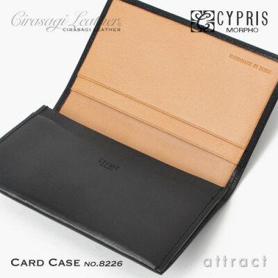 Morpho モルフォ CYPRIS キプリス Cirasagi Leather シラサギレザー カードケース 名刺入れ カラー:全4色 8226 【RCP】