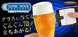 ソニックアワー  ビール泡立て機!【超音波で作る極上ビールの泡】ソニックアワーポータブル■新品