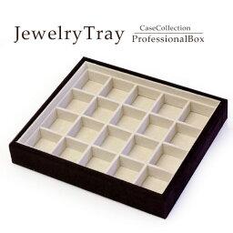 ブランドジュエリーボックス(レディース) アクセサリーの収納ケース 仕切り20個タイプ プロ仕様 ジュエリートレー 高級宝石箱 ジュエリーケース 収納ボックス ジュエリーボックス ジュエリーBOX 宝箱 宝石箱 jewelrybox 指輪入れ リングケース アクセサリー accessory case メール便不可 業務用 スエー 華奢 シンプル