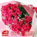 60本の赤いバラ 【バラ 還暦 還暦祝】【送料無料】バラ 60本 かすみ草付きの花束 60歳 誕生日 赤いバラ60本 還暦 還暦祝い 本数 変更可能
