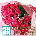 60本の赤いバラ 60本 バラ 還暦祝い 赤バラ60本とかすみ草の花束!記念日や誕生日のギフトに、女性に人気の赤いバラ60本をどうぞ