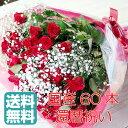 60本の赤いバラ 【送料無料】【お勧め価格】還暦祝い 国産品赤バラ60本花束とかすみ草5本 !無料のメッセージカード付き 記念日 ギフト 誕生日 薔薇 ローズ 発表会 敬老の日  05P03Dec16