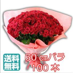 100本 母の日ギフト バラ 100本の花束 高品質国産使用[送料無料]母の日  送別