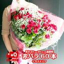 60本の赤いバラ バラ 還暦 還暦祝い 国産品 赤 60本 花束 と かすみ草5本 送料無料還暦 の お祝い 誕生日などの プレゼントにおすすめ。 女性に人気のギフト クリスマス 記念日 誕生日 結婚記念日 フラワーギフト
