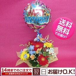 バルーンとアレンジメントのセット 【バルーンフラワー】 birthday2 あす楽対応 【誕生日 花】【誕生日の花】